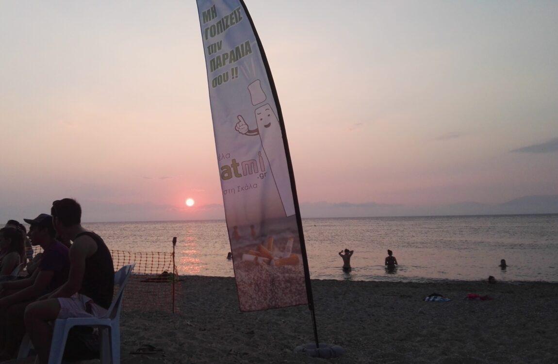 Beach Volley Μποζάς 2016