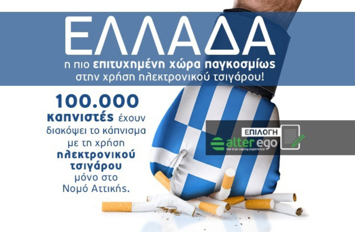 Eπιστημονική έρευνα: Θρίαμβος για το ηλεκτρονικό τσιγάρο στην Ελλάδα!